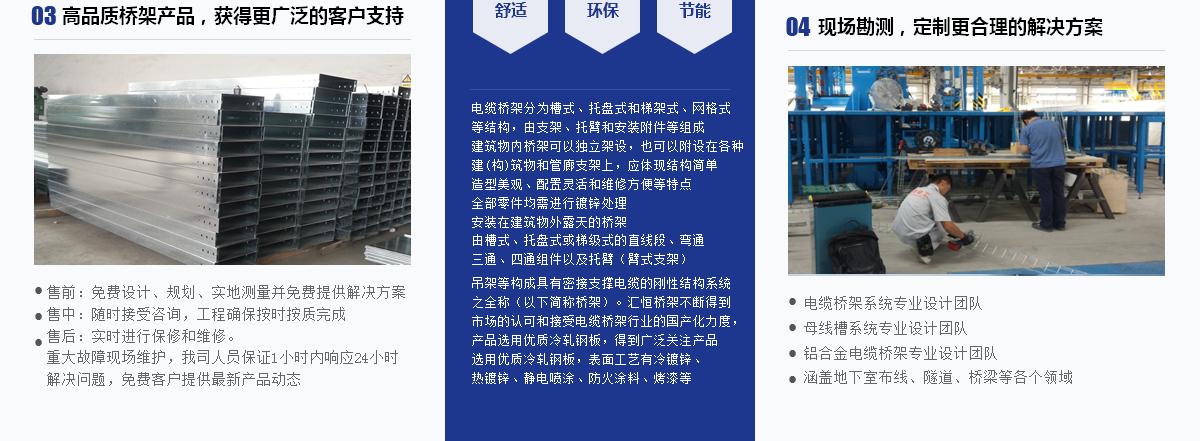 合肥桥架-安徽桥架-安徽汇恒电器设备有限公司