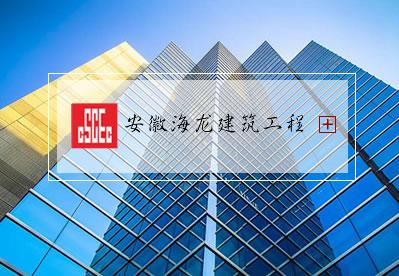安徽海龙建筑工业有限公司办公楼