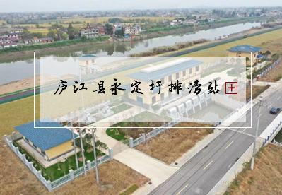 庐江县永定圩排涝站 3200A母线槽